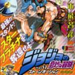 スタープラチナを奪還せよ!! 集英社リミックス『ジョジョの奇妙な冒険 Part6 ストーンオーシャン[3]』(重版)、8月3日発売!