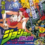 SPW財団動く――!! 集英社リミックス『ジョジョの奇妙な冒険 Part6 ストーンオーシャン[4]』(重版)、8月17日発売!