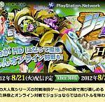 時を超え、伝説のジョジョゲーが蘇るッ!! カプコン『ジョジョの奇妙な冒険 未来への遺産 HD Ver.』(PS3 / Xbox360)