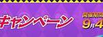 ジョジョコラボ菓子は9月11日(火)発売、歴代ジョジョクリアファイルも貰える! ローソン「ジョジョの奇妙な冒険キャンペーン」