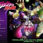 血の神話がついに覚醒める――。TOKYO MXでは10月5日深夜より放送開始ィィィ! TVアニメ『ジョジョの奇妙な冒険』