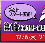 TVアニメ『ジョジョ』第一部(9話分)をバンダイチャンネルにて一挙配信ッ! 12月6日(木)21時、無料ライブ配信開始ッ!!