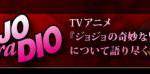 TVアニメ『ジョジョ』の魅力を、スピードワゴンが熱く語るぜ! Webラジオ『JOJOraDIO』、1月28日よりWeb配信決定ッ!!