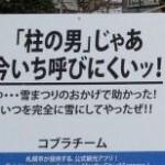 「「柱の男」じゃあ今いち呼びにくいッ!」 北海道・さっぽろ雪まつりで、2年ぶり5度目の『ジョジョ雪像』が出現ッ!!