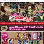 今度のコラボは『ジョジョ』アニメ!  グリコ『ジョジョの奇妙な冒険フェア』、2月15日(金)から全国のサークルK・サンクスで実施!