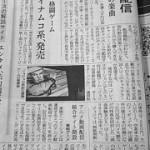 """日経産業新聞、""""ジョジョは「無駄無駄」や「ピザ・モッツァレラ」などユニークなせりふ回しで知られる少年漫画。"""""""