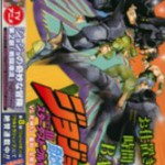 「さあ、お仕置きの時間だよベイビー」 集英社リミックス ジョジョの奇妙な冒険 PART3 スターダストクルセイダース[5](重版)