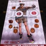 荒木先生がジョジョベラーを語る! 販促用小冊子『ジョジョの奇妙な冒険25周年記念BOOK 上級編』、書店で配布中!