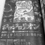 ディ・モールト待ち遠しいッ! 『ジョジョリオン』コミックス4巻は、5月17日(金)発売予定!!