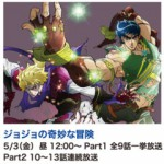 GWは『お楽しみがいっぱい』… アニマックスでアニメジョジョ13話まで無料一挙放送! 徳島県ではジョジョゲー体験イベントも