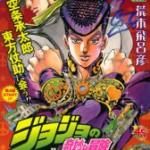 舞台は日本の地方都市・杜王町! 集英社リミックス ジョジョの奇妙な冒険 PART4 ダイヤモンドは砕けない[1](重版)