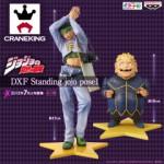 『岸辺露伴』と『重ちー』がクレーンゲームに登場ッ! プライズ景品『ジョジョの奇妙な冒険 DXF Standing jojo pose1』