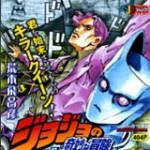 吉良吉影は静かに暮らしたい 集英社リミックス ジョジョの奇妙な冒険 PART4 ダイヤモンドは砕けない[5](重版)
