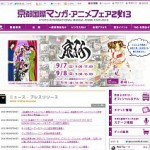 『ジョジョリオン』立て看板や限定試し読み小冊子配布も! 『京都国際マンガ・アニメフェア2013』にウルジャンがブース出展