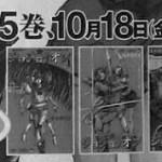『ジョジョリオン』コミックス5巻は、10月18日(金)発売予定ッ!! ※それまでに『SBR』を読むことをおすすめシマス