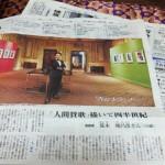 荒木先生も『あまちゃん』を見ていたッ!? 朝日新聞(2013年9月14日)別紙に、荒木先生のインタビュー記事が2面に渡って掲載!