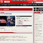 土曜よる7時のゴールデンタイム! TVアニメ『ジョジョ』が10月からBS11で再放送決定ィィ!! 『JOJOraDIO』は次回クールに完結!