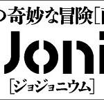 それでも買わずにはいられないッ!? ジョジョの奇妙な冒険[函装版]【JoJonium(ジョジョニウム)】の価格が明らかに