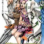 カツアゲロード編決着ッ! 勝ったのは『誰』だッ!? 『ジョジョリオン』コミックス5巻、2013年10月18日発売!!