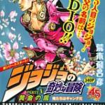 5人目のジョジョ! 父の名前は…DIO!! 集英社リミックス ジョジョの奇妙な冒険 PARTE5 黄金の風[1](重版)