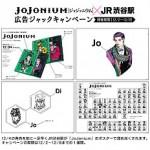 『ジョジョニウム』がJR渋谷駅をジャック! 127枚の美麗&ユニークなジョジョポスターが展開中!(2013年12月8日(日)まで)