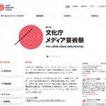 『ジョジョリオン』第1話の生原稿によって、心の扉は開かれる―― 第17回文化庁メディア芸術祭(2014年2月5日~16日)