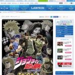 「ローソン」×TVアニメ「ジョジョ」コラボキャンペーン(クリアファイル、オリジナル商品は4月15日~)