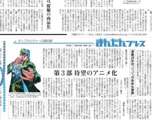 2014-03-28-mainichi