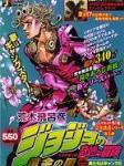 表紙は描き下ろし! 集英社リミックス ジョジョの奇妙な冒険PART5 黄金の風 第1弾、1月15日発売!