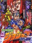 集英社リミックス ジョジョの奇妙な冒険PART5 黄金の風 2 現金に体を張れ、1月29日発売!
