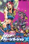 集英社リミックス ジョジョの奇妙な冒険 PART6 ストーンオーシャン[10]、10月26日発売!