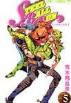 コミックスでもSBRレース再開!! ジャンプコミックス『スティール・ボール・ラン』 5巻、8月4日発売ッ!!