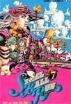加熱する遺体争奪戦!! ジャンプコミックス『スティール・ボール・ラン』 7巻、3月3日発売ッ!!