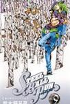 勝利するのは愛か?野望か? ジャンプコミックス『スティール・ボール・ラン』 9巻、9月4日発売ッ!!