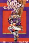 最高権力者のスタンド…君臨! ジャンプコミックス『スティール・ボール・ラン』 18巻、7月3日発売!!