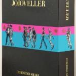 「6億円だッ!」 『JOJOVELLER(ジョジョベラー)完全限定版』が週間売上3.3万部でオリコン5位、史上最高額でトップ10入り!