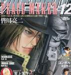 『スティール・ボール・ラン』絶賛連載中! ウルトラジャンプ2010年12月号、11月19日(金)発売!