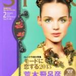 ああ! う…美しすぎます! 朝日新聞朝刊に、SPUR2月号「徐倫、GUCCIで飛ぶ」広告が2ページ掲載!(全4種類)
