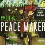 ジョジョの奇妙な冒険 Part.8『ジョジョリオン』、絶賛連載中! ウルトラジャンプ2012年6月号、5月19日発売!!
