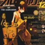 小冊子『VS JOJOマニアクス』付、『ジョジョリオン』も絶賛連載中! ウルトラジャンプ2011年12月号、11月19日発売!!