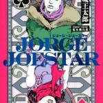 探偵、密室、杜王町!? ジョージII世主人公のノベライズ、舞城王太郎『JORGE JOESTAR』、2012年9月19日発売!