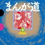 荒木先生の初めての上京生活は、8畳お風呂付きだった!? 『まんが道』愛蔵版に荒木先生がエッセイを起稿!