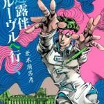 ルーヴル美術館とのコラボ作品が、遂に日本に上陸! 『岸辺露伴 ルーヴルへ行く』、2011年5月27日発売!
