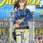 付録は「荒木先生執筆30周年&[ジョジョ]25周年記念マウスパッド」! ウルトラジャンプ2011年7月号、6月18日発売!!