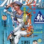 ジョジョの奇妙な冒険 第8部『ジョジョリオン』、連載再開ッ! ウルトラジャンプ2011年10月号、9月17日発売!!