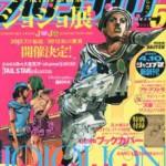 荒木先生描き下ろしイラスト使用『UJ特製ブックカバー』付! ウルトラジャンプ2012年5月号、4月19日発売!!
