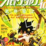 特別付録は『[SBR] ICカードドレスステッカー』! ウルトラジャンプ2010年10月号、9月18日(土)発売!