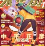 『スティール・ボール・ラン』絶賛連載中! ウルトラジャンプ2011年1月号、12月18日(土)発売!