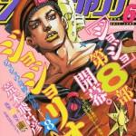 「ジョジョ」第8部、いよいよ開幕!! 『ジョジョリオン』新連載のウルトラジャンプ2011年6月号は、5月19日発売!!