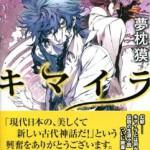 「現代日本の、美しくて新しい古代神話だ!」 角川文庫の『幻獣少年キマイラ』帯に荒木先生の推薦コメントが掲載